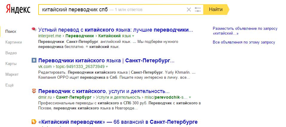 Скриншот поиска в Google