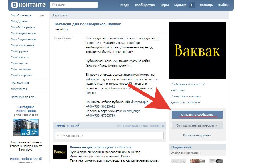 Кнопка «отправить сообщение» позволит связаться нам ВКонтакте.