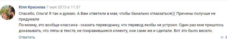 Комментарий Юлии Красновой