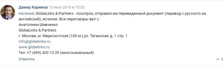 Отзыв Дамира Каримова о GlobeLinks & Partners