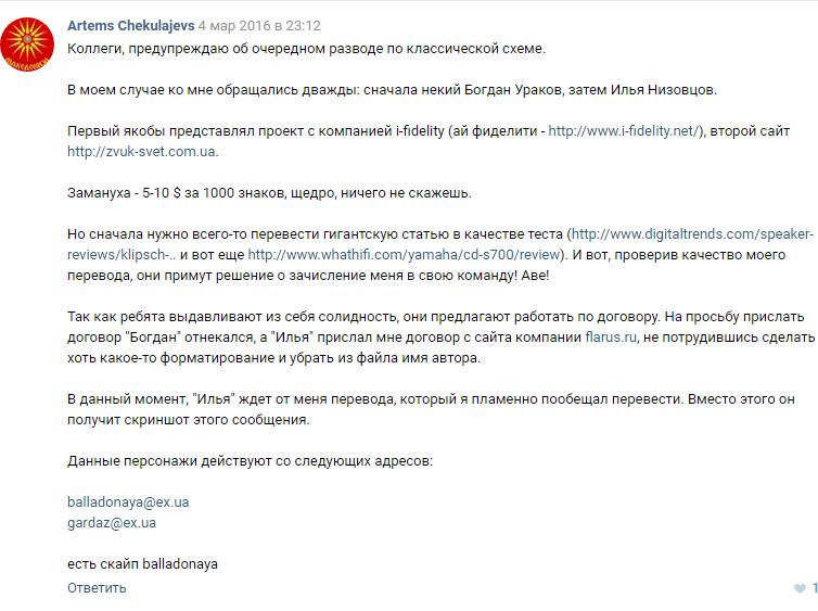 Отзыв Artems Chekulajevs о i-fidelity