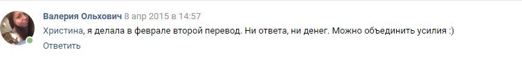 Отзыв Валерии Ольхович на БП Переводчикофф