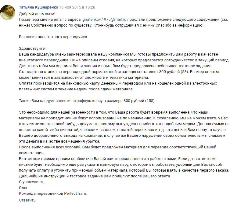 Вопрос Татьяны Кушнаренко о PerfectTrans