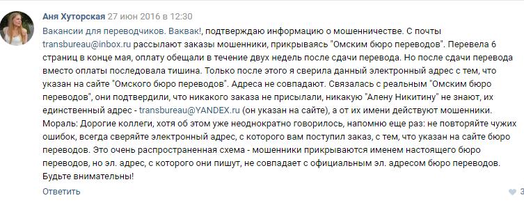 Отзыв Анны Хуторской