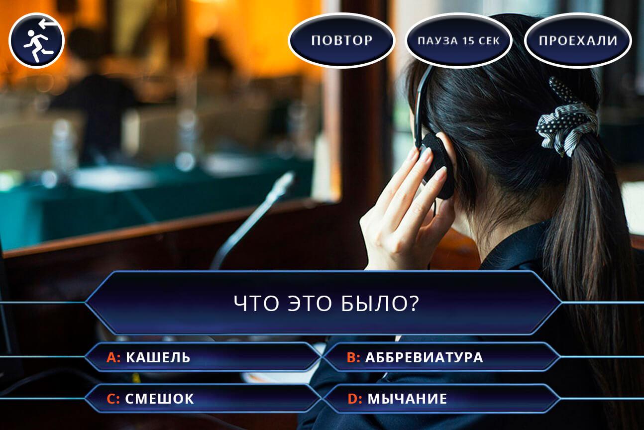 Нелёгкий выбор синхронного переводчика